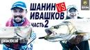Шанин VS Ивашков Рыбалка как соревнование Часть 2 Anglers Practical