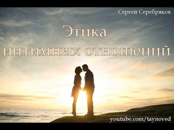 Сергей Серебряков Этика интимных отношений