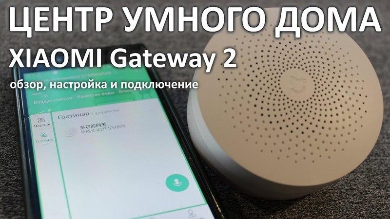 Умный дом Xiaomi. СМОТРЕТЬ ВСЕМ. Честный обзор ШЛЮЗА Xiaomi mi Home Gateway 2. Обзор, настройка