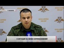 Даниил Безсонов о ситуации в ДНР на 11.08.18. Актуально