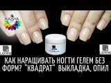 Как наращивать ногти гелем без форм?