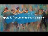 Урок 3. Положение стоп в танго Tango Physics