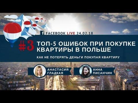 3 ТОП-5 ошибок при покупке квартиры в Польше как не потерять деньги покупая квартиру