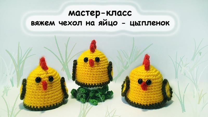 Схема вязания. чехол на яйцо Цыпленок