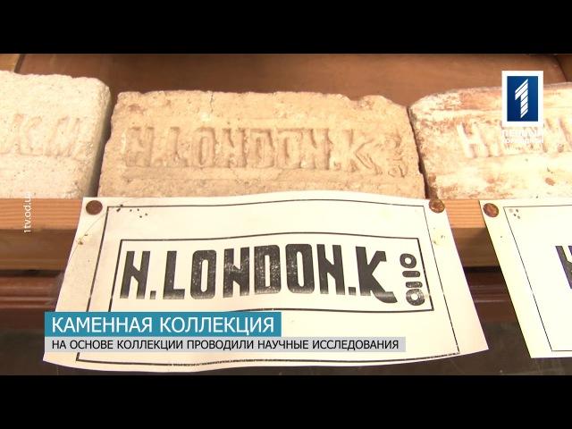 В одесском дворике в центре города расположился музей старинных кирпичей