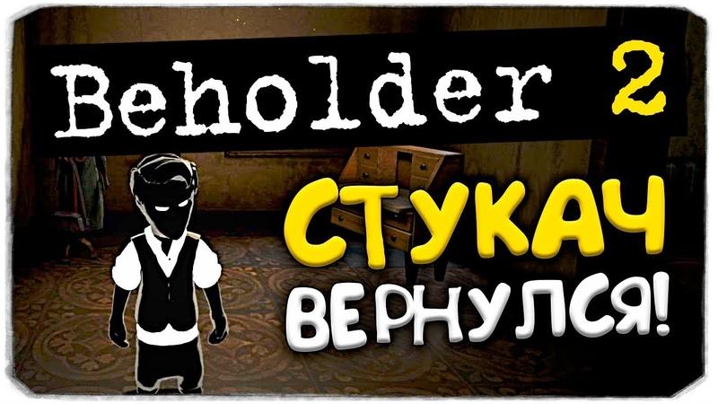 СТУКАЧ ВЕРНУЛСЯ! - BEHOLDER 2