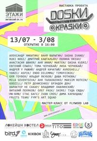 DОSКИ&КРАSКИ summer weekend