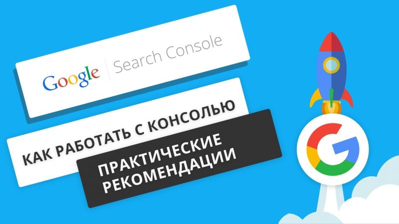 Google Search Console: полезные настройки и практические примеры