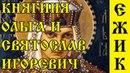 ИСТОРИЯ РОССИИ НА МЕМАСАХ 3 КНЯГИНЯ ОЛЬГА МУДРАЯ И СВЯТОСЛАВ ИГОРЕВИЧ