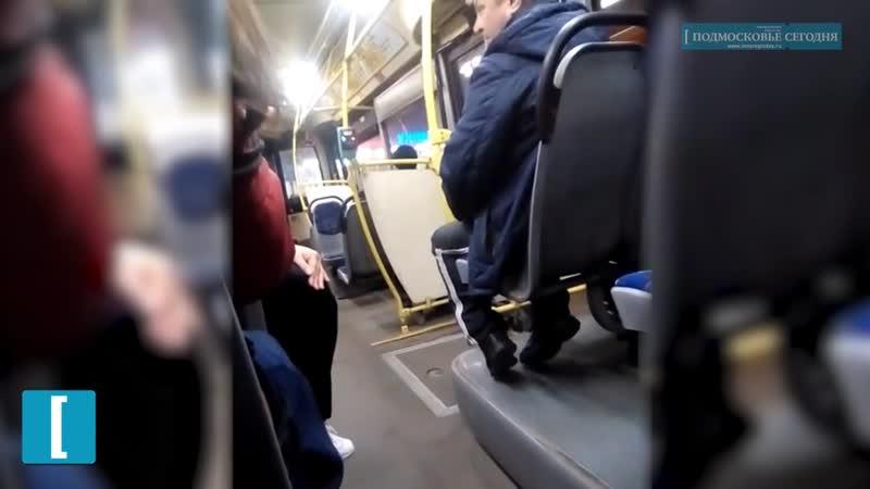 Псевдодепутат Госдумы устроил скандал в автобусе в Химках