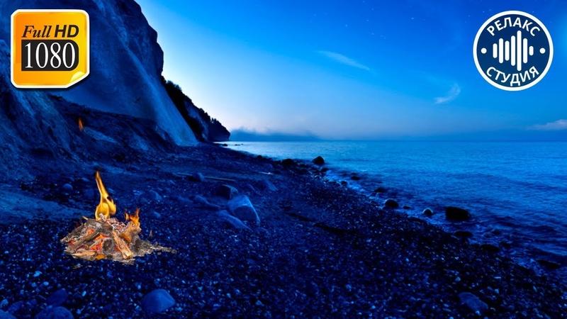 Расслабляющий Шум Моря Под Звуки Костра. 10 Часов Для Глубокого Сна