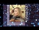Секреты Красоты выпуск 25 - Коррекция и окраска бровей (FullHD)