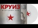 ТриоKRUIZ (Гаина/Ефимов/Васильев) - Железный рок (1987/2013) (LP, Russia) [HQ]