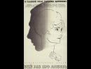 Ещё раз про любовь художественный фильм 1968 год