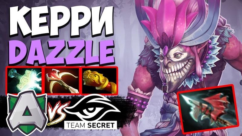 🔴КЕРРИ ДАЗЛ ВХОДИТ В МЕТУ SECRET | Secret vs Alliance Kuala Lumpur Major Europe