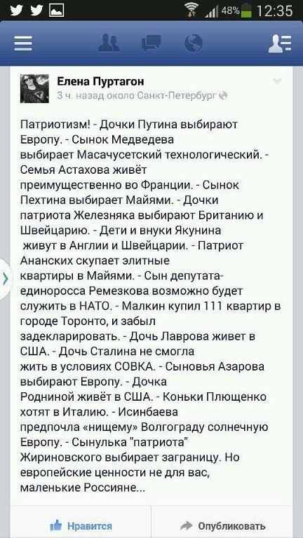 У Януковича дом под Ростовом, а его сын купил особняк в Барвихе, - Гелетей - Цензор.НЕТ 9788