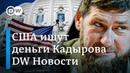 США нацелились на активы Кадырова в арабских странах в связи с делом Немцова. DW Новости (14.03.19)