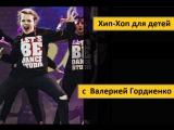 Хип-Хоп с Лерой Гордиенко в школе танца и творчества ~MORE~