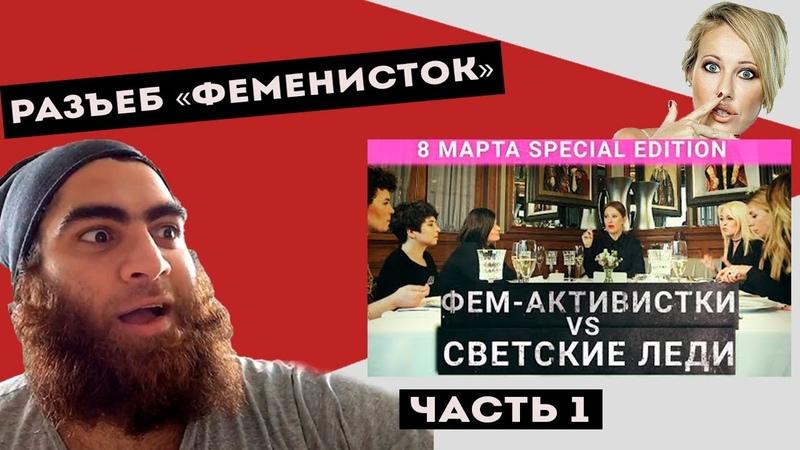 Арсен Маркарян смотрит ФЕМ АКТИВИСТКИ на девичнике у СОБЧАК Часть 1