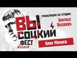 Алан Макиев в студии VINTAGE RECORDS. День первый