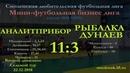 Мини-футбол 2018/19. АНАЛИТПРИБОР - РЫБАЛКА ДУНАЕВ 113 обзор матча