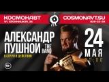 Александр Пушной - концерт 24 мая