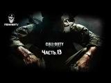 Прохождение Call of Duty Black Ops Часть.13
