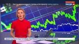Новости на Россия 24 Всего за час торгов доллар дороже 63, евро перевалил за 78 рублей