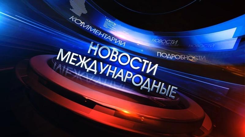 Международные новости на Первом Республиканском. 23.07.18