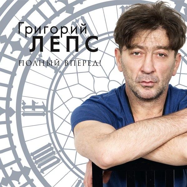 Скачать бесплатно Григорий Лепс - Полный вперёд. (2012) от VIPcenter