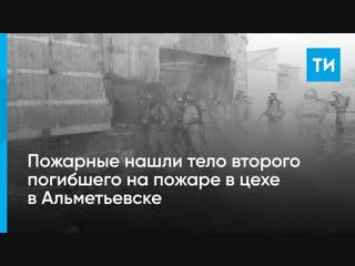 В Альметьевске ликвидировали пожар на складе мебели