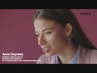 Экспериментируй вместе с MEXX и Анной Окуневой!
