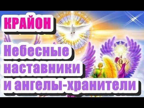 🔹Небесные наставники и ангелы-хранители-КРАЙОН