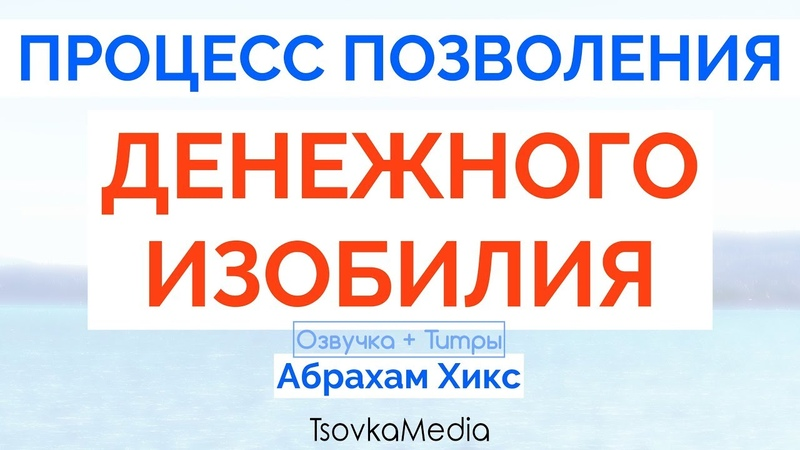Процесс позволения денежного изобилия Озвучка Титры ~ Абрахам Эстер Хикс TsovkaMedia