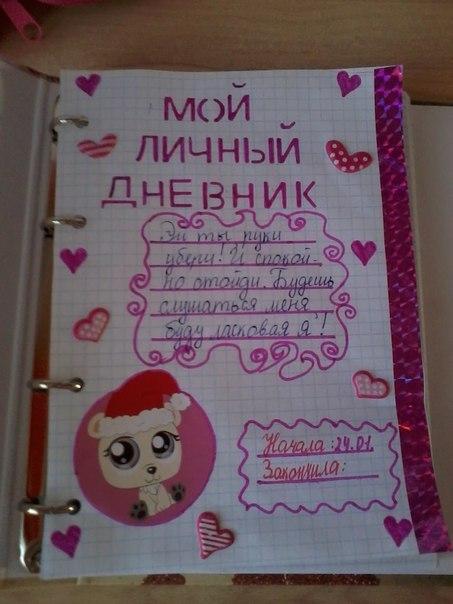 Как сделать дневник фото