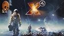 X4 Foundations 10➤Зачищаем Ксенонский сектор Неубиваемая станция Ксенонов