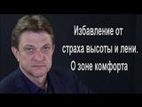 Александр Олифиренко Избавление от страха высоты и лени. О зоне комфорта.