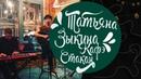Татьяна Зыкина концерт в кафэ Стакан 22 10 17