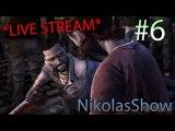 Вечерний стрим Nikolasa | Играем в The Walking Dead #6 *ФИНАЛЬНЫЙ ЭПИЗОД*