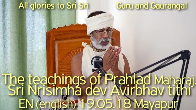 SBenru190518 Учение Шрилы Прахлада Махараджа, Явление Нрисимхадева, Нарасимха Чатурдаши