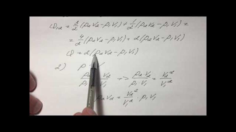 Один моль одноатомного идеального газа переводят из состояния 1 в состояние 2 Е ...