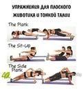 Упражнения для плоского животика и тонкой талии