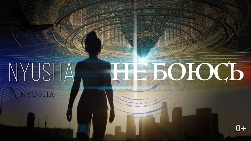 NYUSHA / НЮША - Не боюсь (Official Video) 0