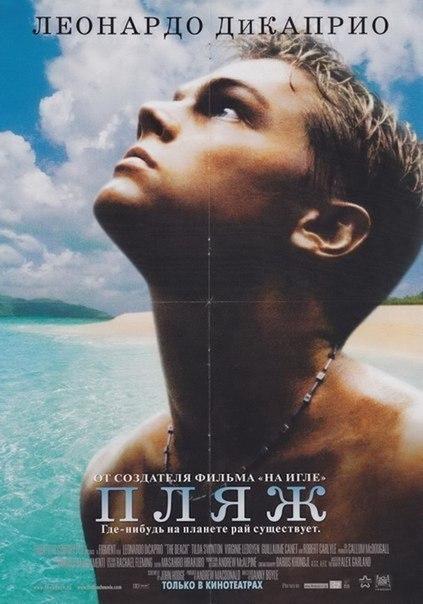 Пляж (2000)