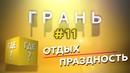 ГРАНЬ с А.Смирновым ОТДЫХ vs ПРАЗДНОСТЬ Cтудия РХР