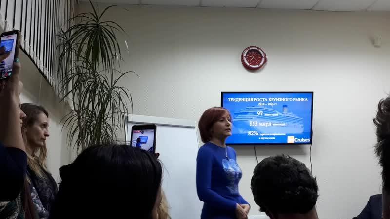 Арина Казанская, International Director клуба InCruises, фрагмент презентации в Москве 7.02.19 г. (часть 2)