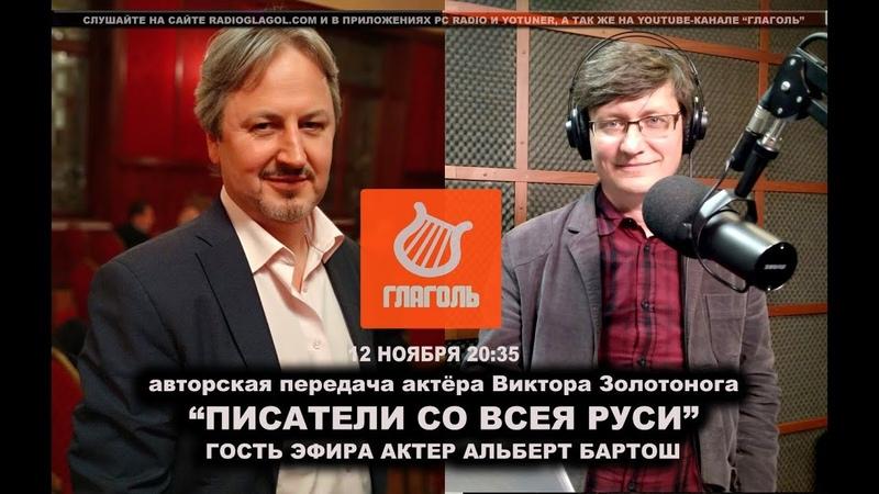 Писатели со всея Руси - Гость Альберт Бартош
