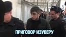 Дмитрия Грачева приговорили к 14 годам колонии строгого режима - Подмосковье 2018 г.