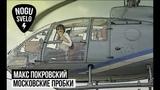 Макс Покровский - Московские пробки