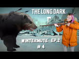 The Long Dark Wintermute Перезагрузка ep.2 #4